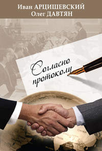 Давтян, Олег  - Согласно протоколу