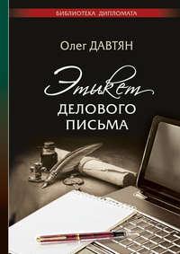 Давтян, Олег  - Этикет делового письма
