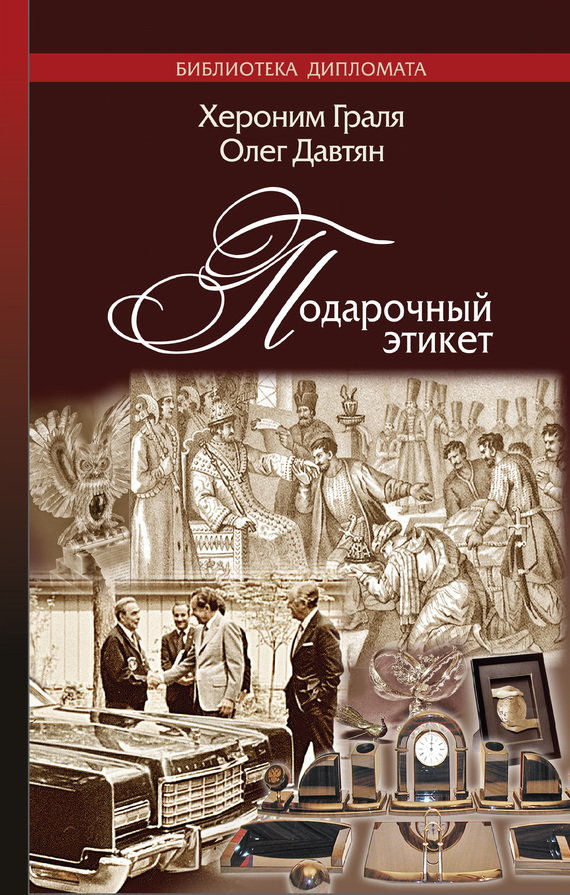 Олег Давтян Подарочный этикет давтян о с подарочный этикет
