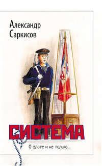 Саркисов, Александр  - Система (сборник)