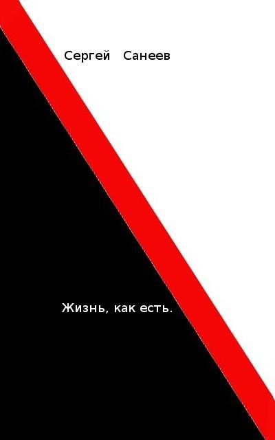 Сергей Санеев бесплатно