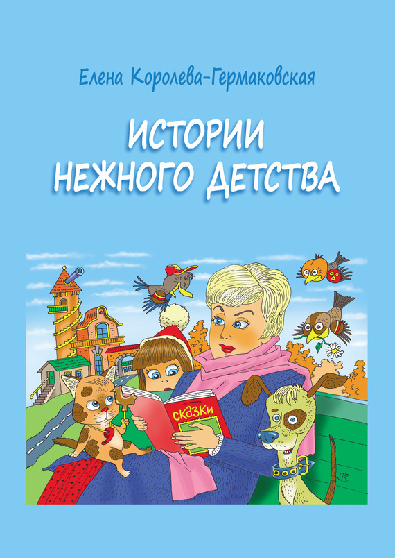 Елена Королева-Гермаковская Истории нежного детства сказки и рассказы нашего детства