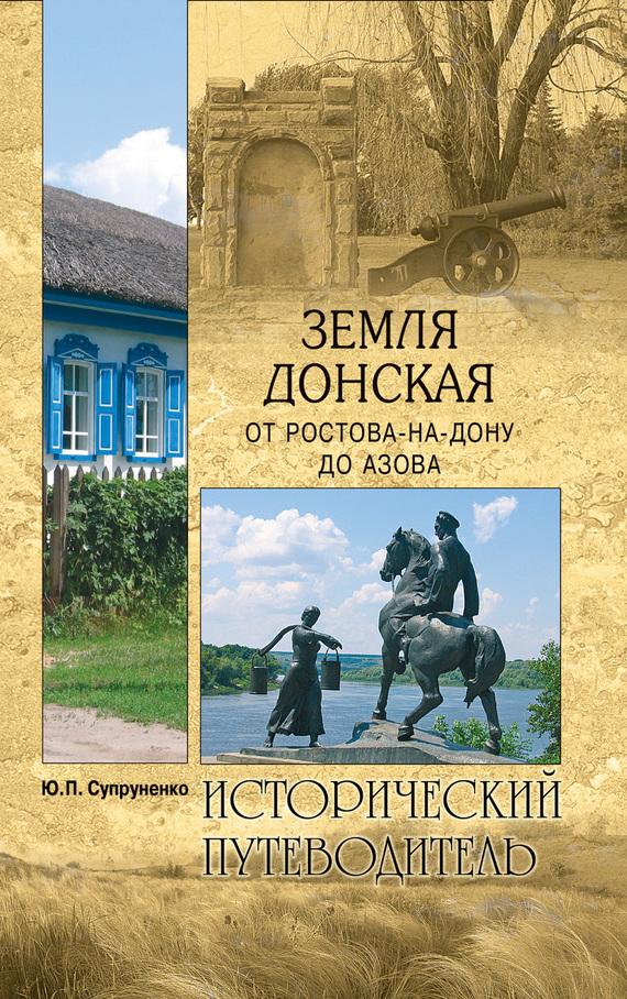 напряженная интрига в книге Юрий Супруненко