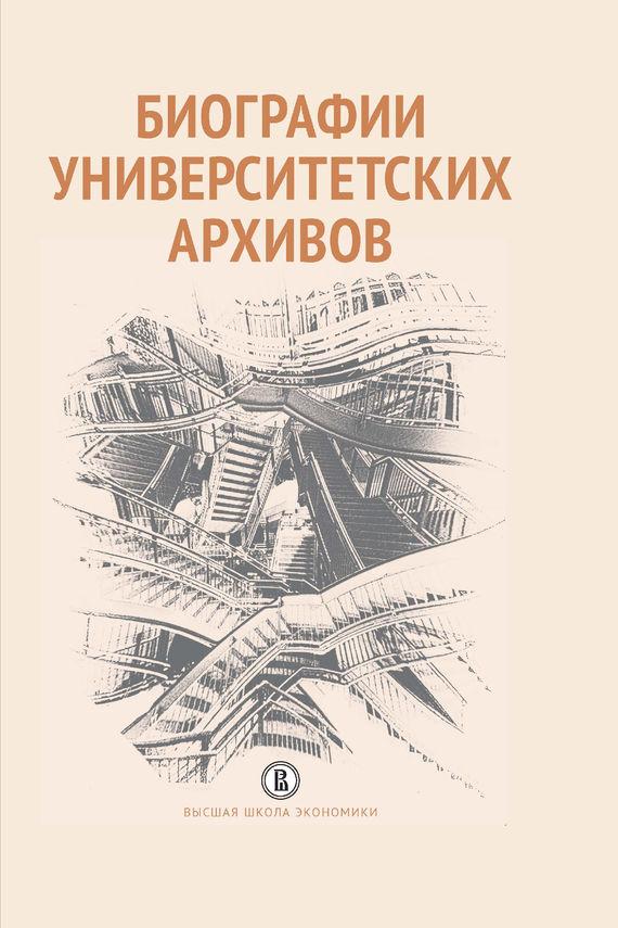Коллектив авторов Биографии университетских архивов коллектив авторов биографии университетских архивов