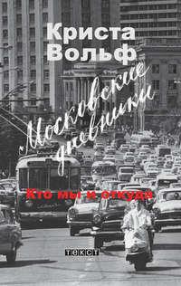 Вольф, Криста  - Московские дневники. Кто мы и откуда…