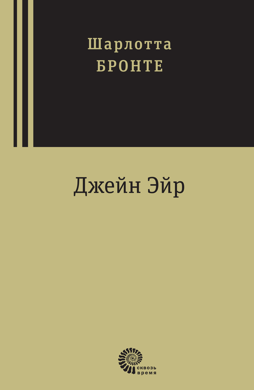 Шарлотта Бронте Джейн Эйр бронте ш джейн эйр jane eyre