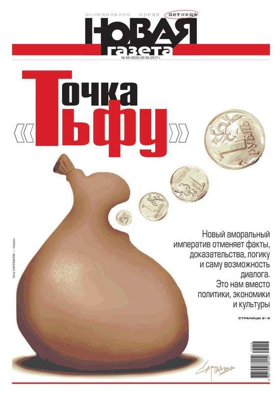 Редакция газеты Новая газета Новая Газета 58-2017