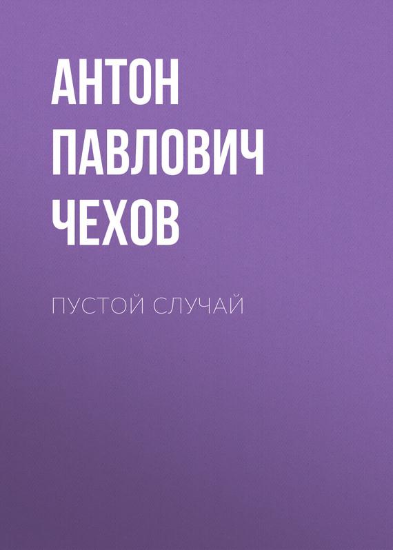 Антон Чехов Пустой случай антон чехов ядовитый случай
