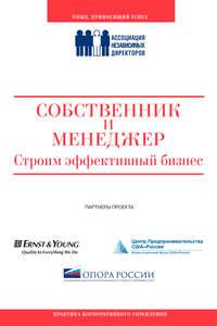 авторов, Коллектив  - Собственник и менеджер: строим эффективный бизнес