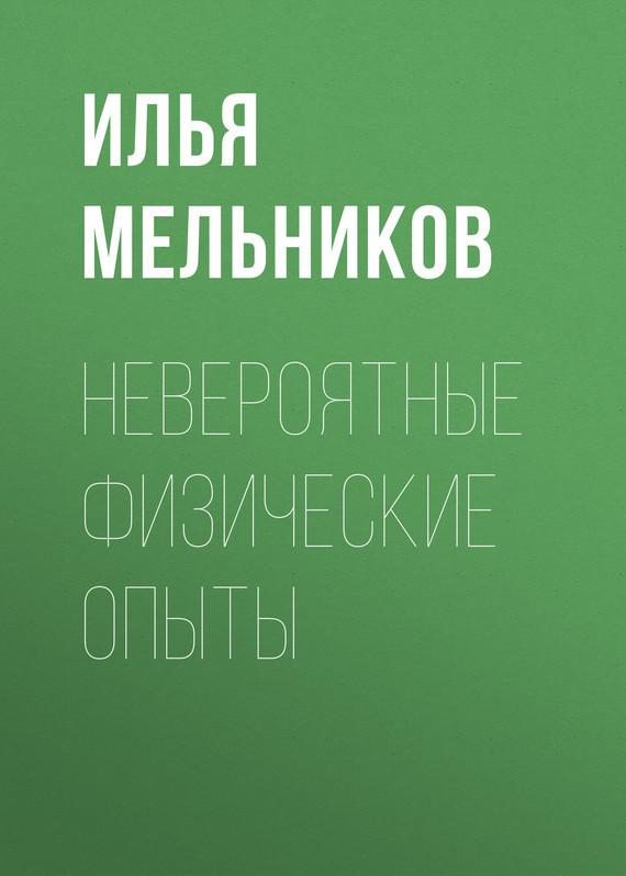 Илья Мельников - Невероятные физические опыты