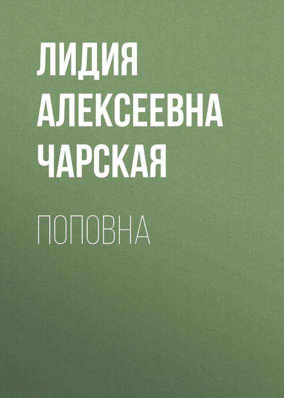 Лидия Чарская Поповна чарская лидия алексеевна волшебная сказка повесть