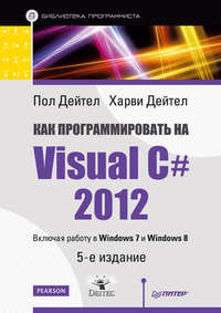 - Как программировать на Visual C# 2012