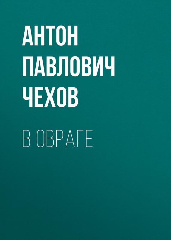 Антон Чехов В овраге