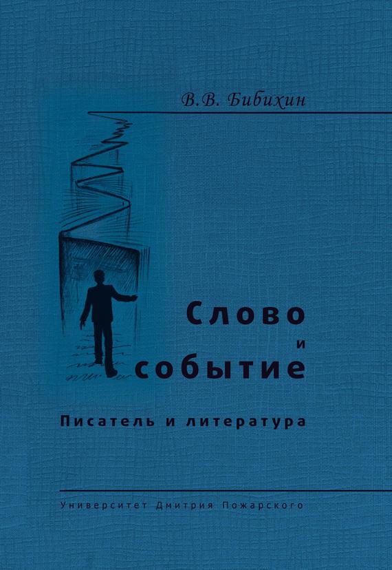 Владимир Бибихин - Слово и событие. Писатель и литература (сборник)
