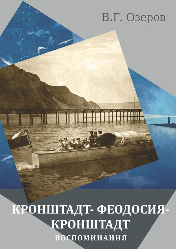 Валерий Озеров Кронштадт – Феодосия – Кронштадт. Воспоминания воспоминания русского офицера