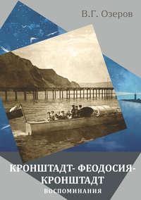 Озеров, Валерий  - Кронштадт – Феодосия – Кронштадт. Воспоминания