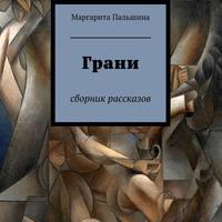 Маргарита Пальшина - Грани