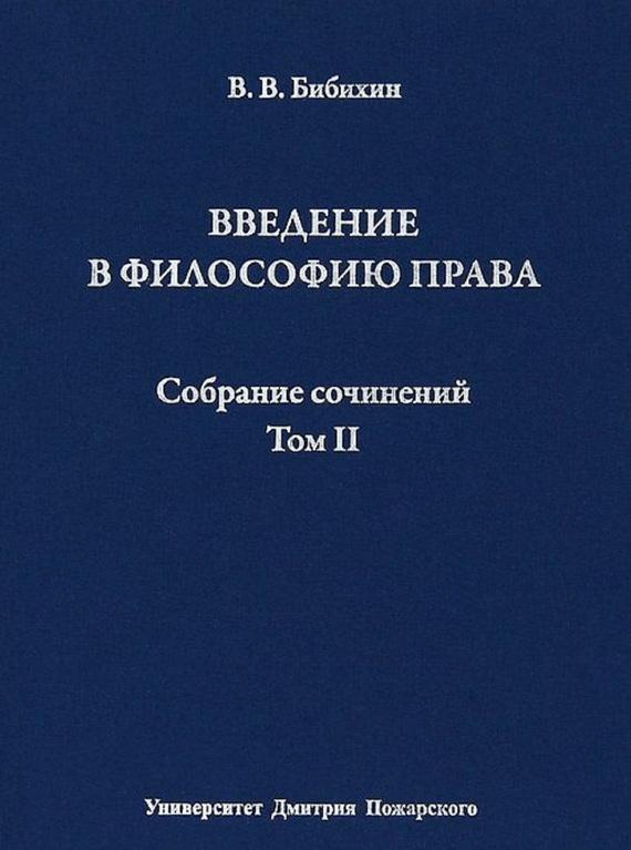 В. В. Бибихин Собрание сочинений. Том II. Введение в философию права принуждение к любв��