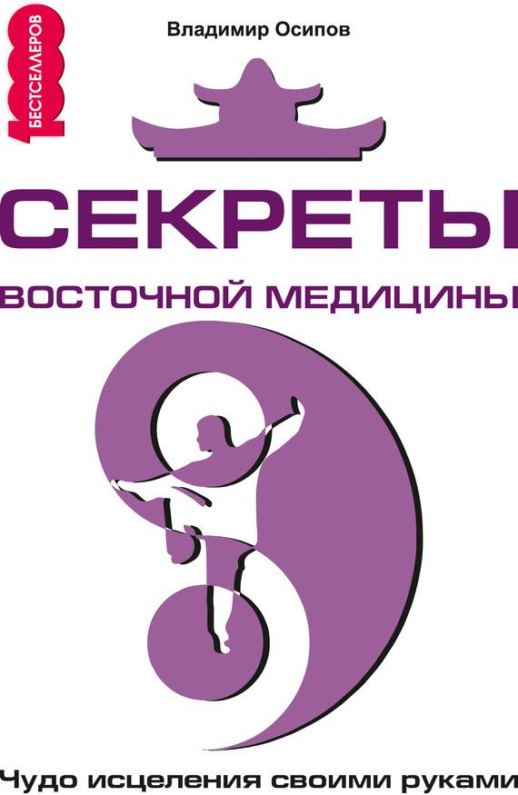 Владимир Осипов. Секреты восточной медицины. Чудо исцеления своими руками