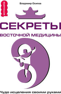 Владимир Осипов - Секреты восточной медицины. Чудо исцеления своими руками