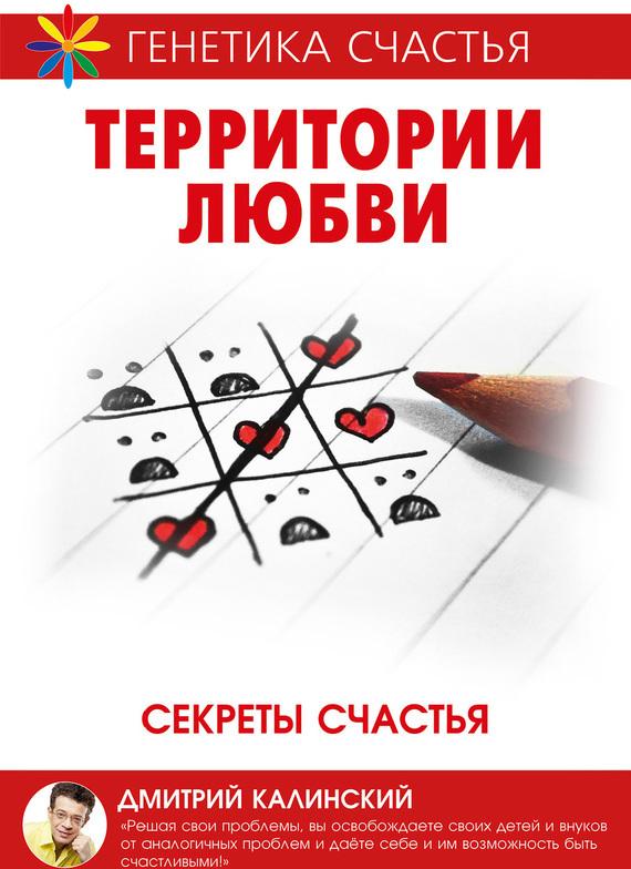 Обложка книги Территория любви. Секреты счастья, автор Калинский, Дмитрий