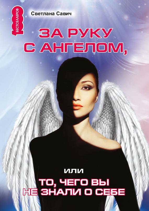 Светлана Савич - За руку с Ангелом, или То, чего вы не знали о себе