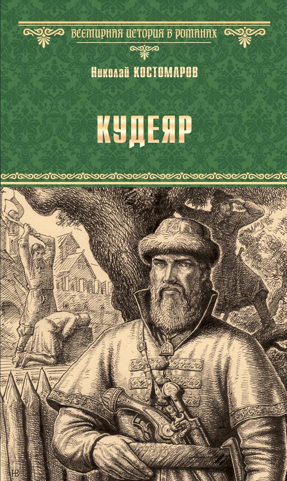 Николай Костомаров Кудеяр александр кириенко николай костомаров