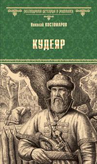 Костомаров, Николай  - Кудеяр
