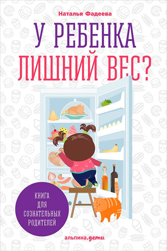 Наталья Фадеева - У ребенка лишний вес? Книга для сознательных родителей и их детей