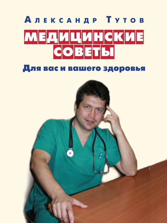 Александр Тутов - Медицинские советы. Для вас и вашего здоровья
