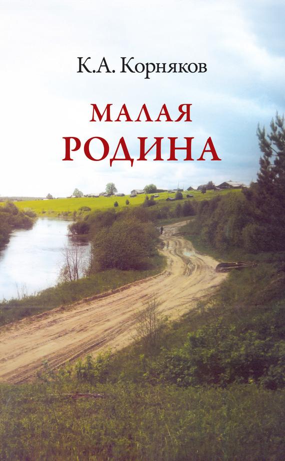 Клавдий Корняков Малая Родина