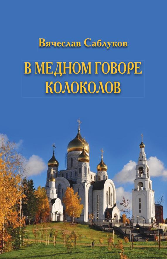 Вячеслав Саблуков бесплатно