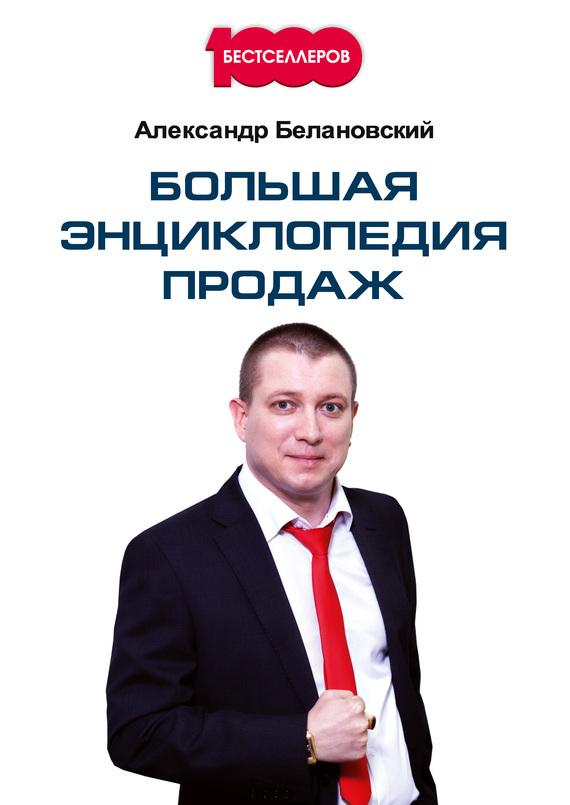 Александр Белановский. Большая энциклопедия продаж