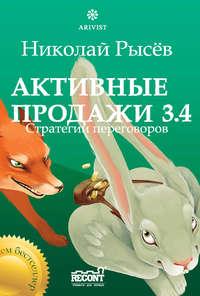 Рысёв, Николай  - Активные продажи 3.4: Стратегии переговоров