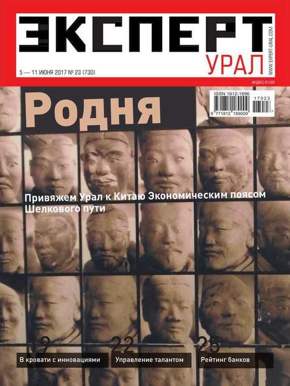 Эксперт Урал 23-2017