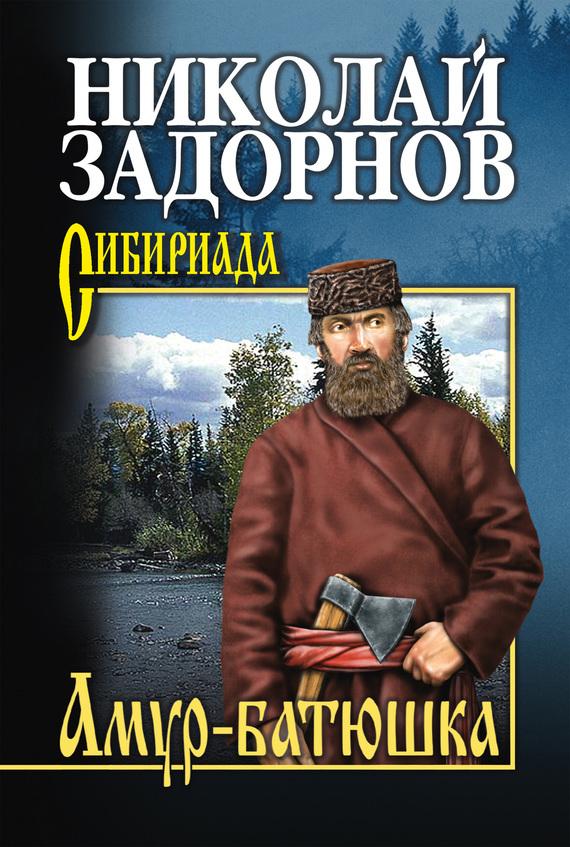 Николай Задорнов Амур-батюшка футболка батюшка