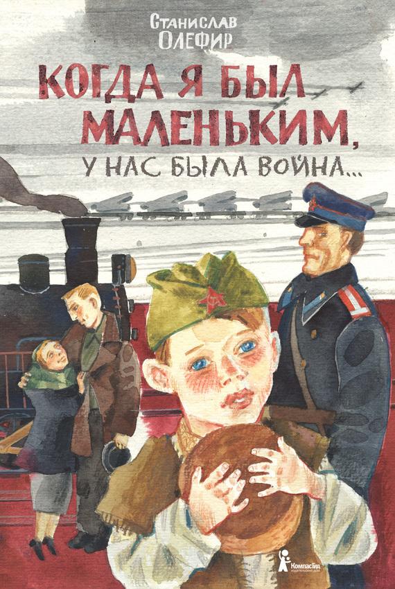 Станислав Олефир Когда я был маленьким, у нас была война… (сборник) война блокада я и другие мемуары ребенка войны