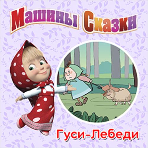 Денис Червяцов Машины сказки. Гуси-лебеди костюм иванушка