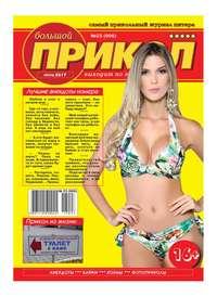 прикол, Редакция газеты Большой  - Большой Прикол 23-2017