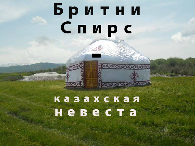 Канат Аддин Малим Бритни Спирс – казахская невеста пупс бритни