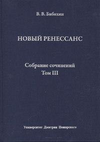 Бибихин, В. В.  - Собрание сочинений. Том III. Новый ренессанс
