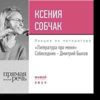 Собчак, Ксения  - Литература про меня. Ксения Собчак (2017)