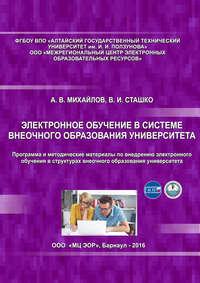 Михайлов, А. В.  - Электронное обучение в системе внеочного образования университета