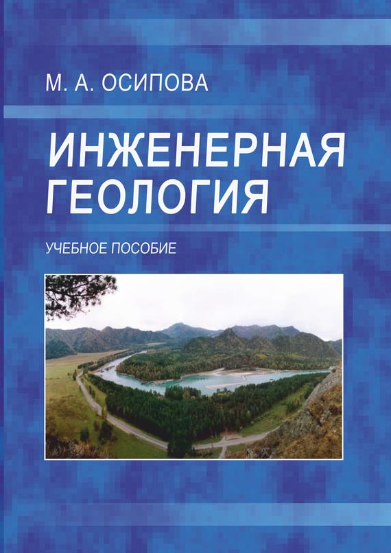 М. А. Осипова Инженерная геология