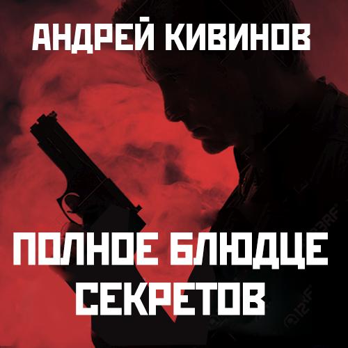 Андрей Кивинов Полное блюдце секретов кивинов андрей владимирович сделано из отходов