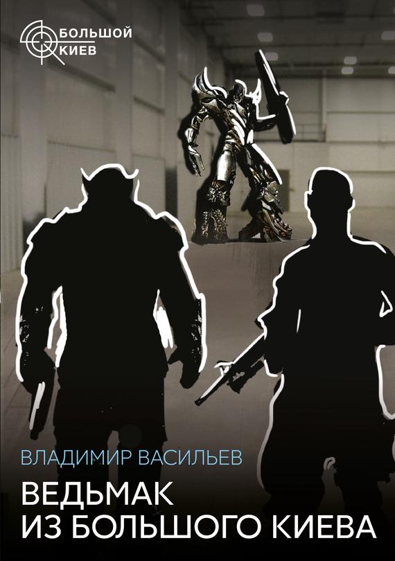 Владимир Васильев. Ведьмак из Большого Киева