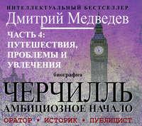 Медведев, Дмитрий Л.  - Черчилль. Биография. Часть 4: путешествия, проблемы и увлечения
