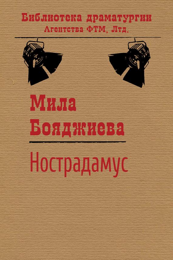 Людмила Бояджиева - Нострадамус