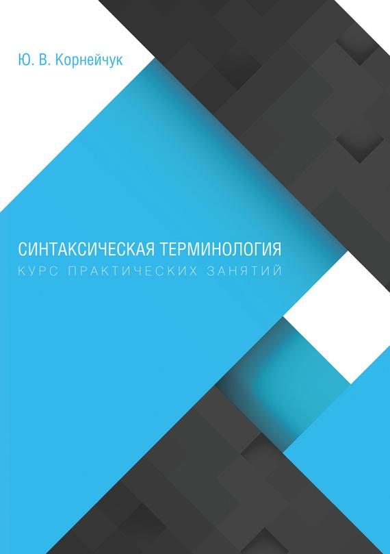 Ю. В. Корнейчук Синтаксическая терминология. Курс практических занятий ситников ю история одной дружбы