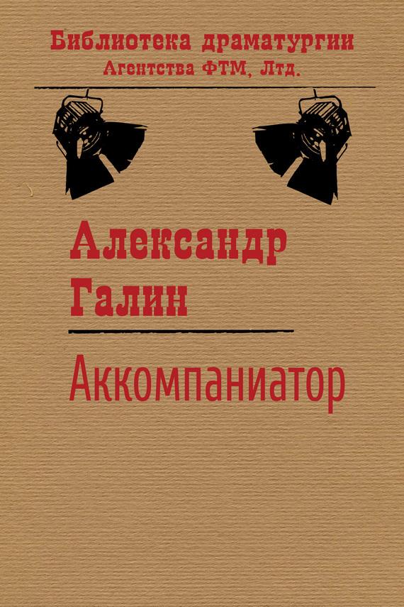 Александр Галин Аккомпаниатор